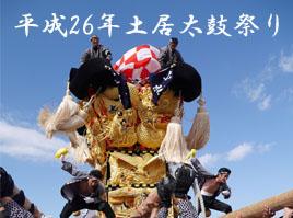 平成26年土居太鼓祭り