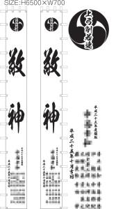 前川 敬神 紋のぼり修正3