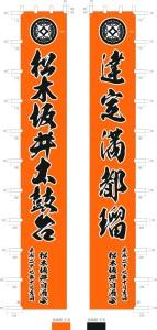 matsugi2