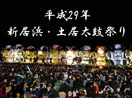 平成29年 祭り