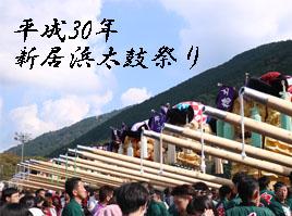 平成30年新居浜太鼓祭り