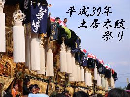 平成30年土居太鼓祭り