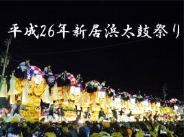 平成26年新居浜太鼓祭り