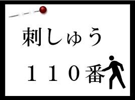 刺しゅう110番