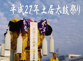 平成27年土居太鼓祭り