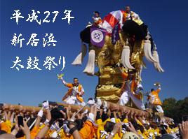 平成27年新居浜太鼓祭り