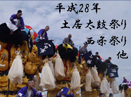 平成28年土居太鼓祭り