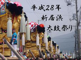 平成28年新居浜太鼓祭り