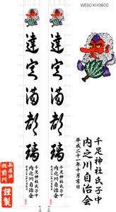 uchinokawa