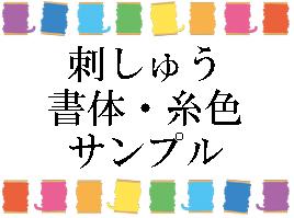 刺繍書体糸色サンプル